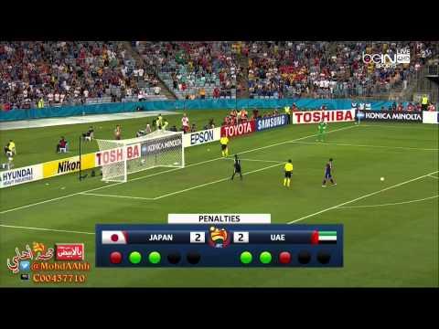 كأس آسيا 2015 | ركلات الجزاء الترجيحية | اليابان 4 × 5 الإمارات