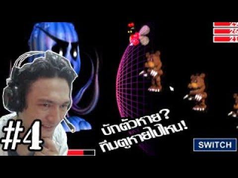 FNAF World 3D :-เพื่อนหาย? บักทำตัวละครหาย+ล่ากล่องแดงสุดโกง! #4