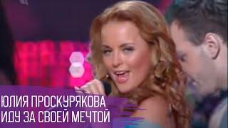 """Юля Проскурякова """"Иду за своей мечтой"""""""