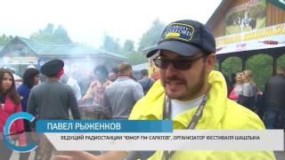В Саратове прошел шестой фестиваль шашлыка