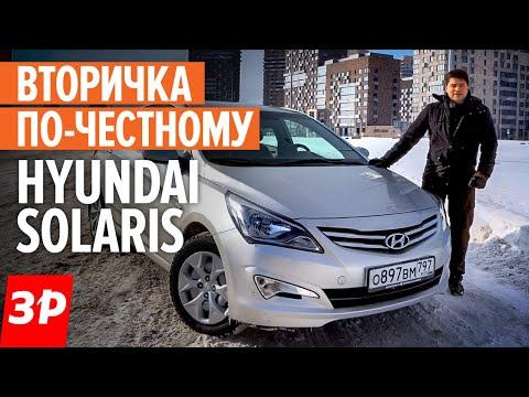Hyundai Solaris б/у: моторы, автомат, подвеска / Купить подержанный Хендай Солярис обзор и проблемы