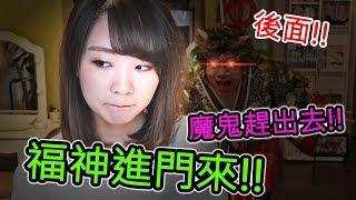 日本習俗「節分」~ 日本人是這樣趕走妖魔鬼怪的!