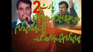 Download Video Raja Hafeez Vs Asad Abbasi || MATYAL PROGRMAE || MUST WATCH 2018 MP3 3GP MP4