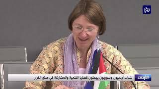شباب أردنيون وسوريون يبحثون قضايا التنمية والمشاركة في صنع القرار - (23-7-2019)