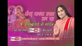 INDORE 09 MAY  - DAY 04  Shri Mad Bhagwat Katha    Anirudhacharya ji