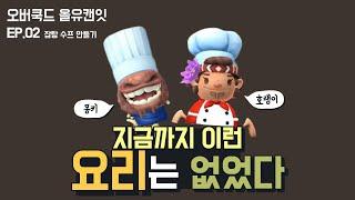 [오버쿡드 올유캔잇] 요리를 하라니까 무슨 잡탕을 만들…