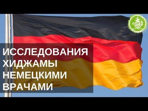Исследования хиджамы немецкими врачами  | Обучение Хиджаме