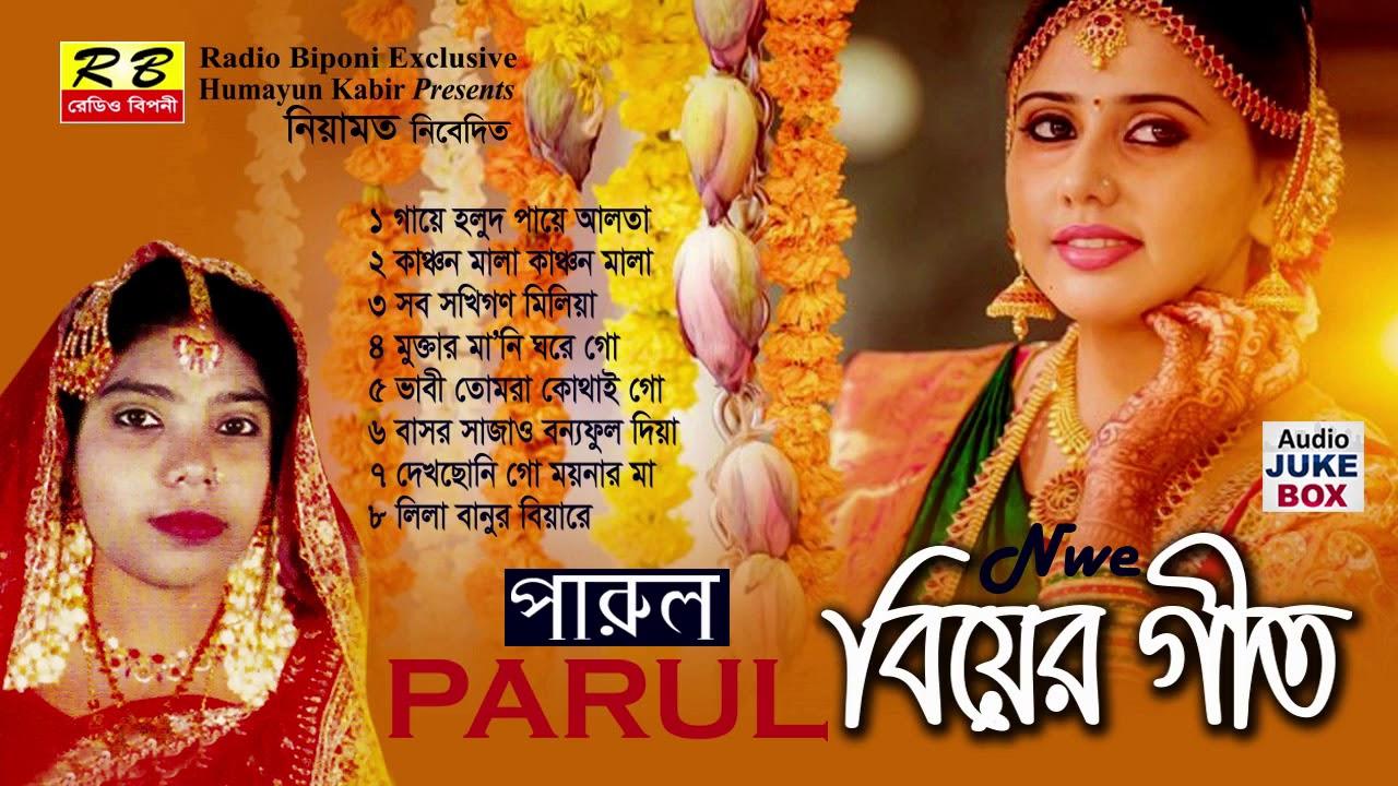 Download বিয়ের গীত ফুল এলবাম। পারুল Biyer Git Full album By Parul