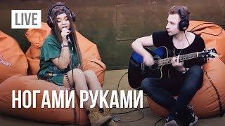Бьянка - Ногами Руками (Радио Русский Хит, 2017)