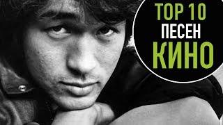 ТОП 10 ПЕСЕН КИНО   TOP 10 KINO SONGS