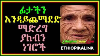 Things You Can Do to Prevent Wrinkles Ethiopikalink