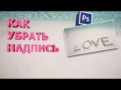 4 способа как убрать надпись с фото в фотошопе