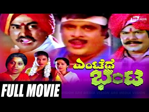 Entede Bhanta – ಎಂಟೆದೆ ಭಂಟ | Kannada Full Movie Starring Ambarish, Rajani,Vajramuni