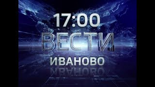ВЕСТИ ИВАНОВО 17:00 от 13.11.18