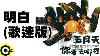 五月天 Mayday【明白(歌迷版)】2001你要去哪裡台灣巡迴演唱會Live全紀錄 MAYDAY 2001 Tour Official Live Video mp3