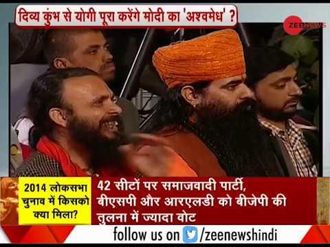 Taal Thok Ke: Zee News Live From Prayagraj Kumbh