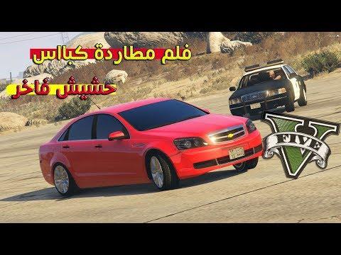 فلم - مطاردة كبآآس اربع بزابيز | شوف ويش صار ! | قراند 5 Grand Theft Auto