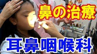 鼻の治療(耳鼻咽喉科)【岡山キッズタレント sana (8歳)】