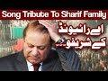 Aye Rah-e-haq Ke Shaheedo - Song Tribute To Sharif Family video
