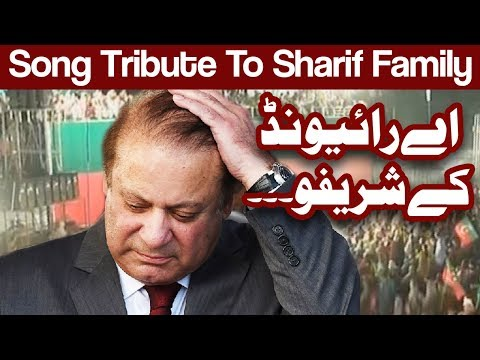 Aye Rah-e-Haq Ke Shaheedo - Song Tribute to Sharif Family