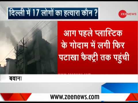 17 killed in fire at factories in Delhi's Bawana