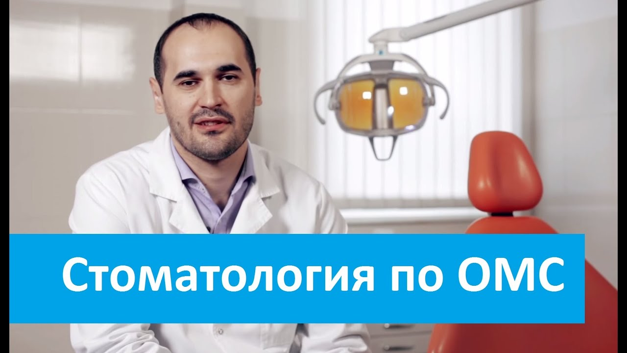 при строительстве стоматология лечение по полису квартиру