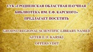ГУК«Гродненская областная научная библиотека им. Е. Ф. Карского» предлагает посетить в 2018 году