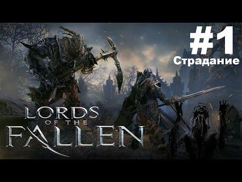 Lords Of The Fallen{#1}Дикое Страдание