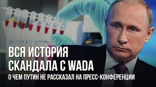Дмитрий Перетолчин   Вся история скандала с WADA  О чем Путин не рассказал на пресс конференции