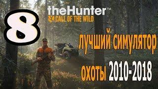 The Hunter 2017-2018. *** 8 ***. Мы в Чили:). Сложнючее задание! Лучший симулятор охоты