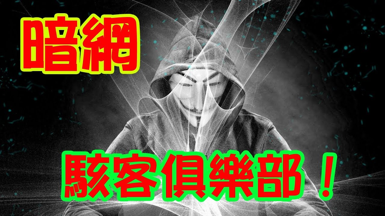 駭客俱樂部!體驗《暗網》 Hacker club - YouTube