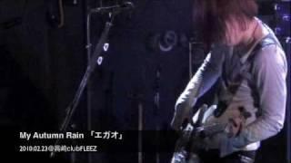 My Autumn Rain - エガオ