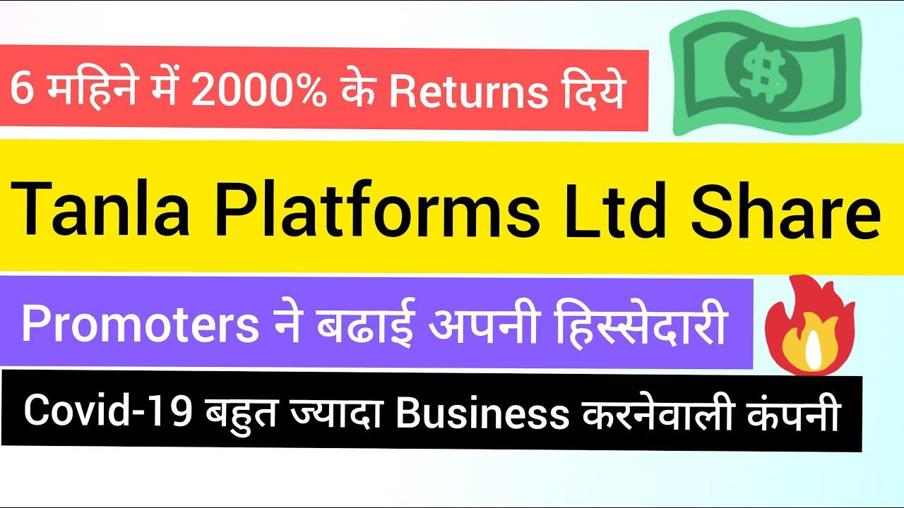 Tanla Platforms Share Target Price Tanla Platforms Share Analysis Tanla Solutions Stock News Youtube