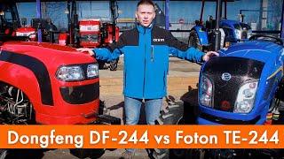 Сравнение тракторов : Dongfeng DF-244 vs Foton TE-244 | Кто кого?