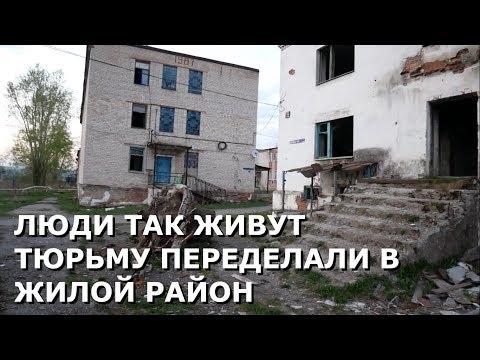 Зона и тюрьма переделанная в жилые дома  Город Сим, Челябинская область.
