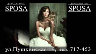 реклама SPOSA салон свадебной моды