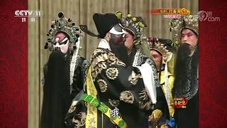 《中国京剧音配像精粹》 20200413 京剧《打銮驾》| CCTV戏曲