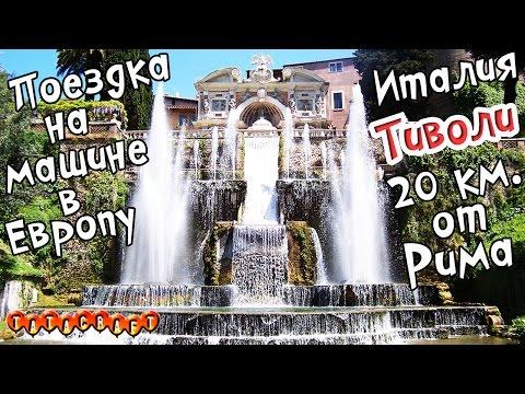 Италия/Тиволи/Villa d'Este/Villa Adriana/Villa Gregoriana/На машине в Европу