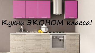 видео Кухни эконом-класса