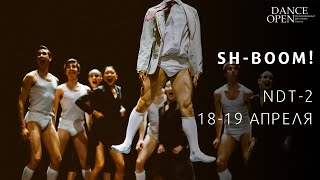 #Dance Open 2020: Нидерландский театр танца — SH-BOOM!