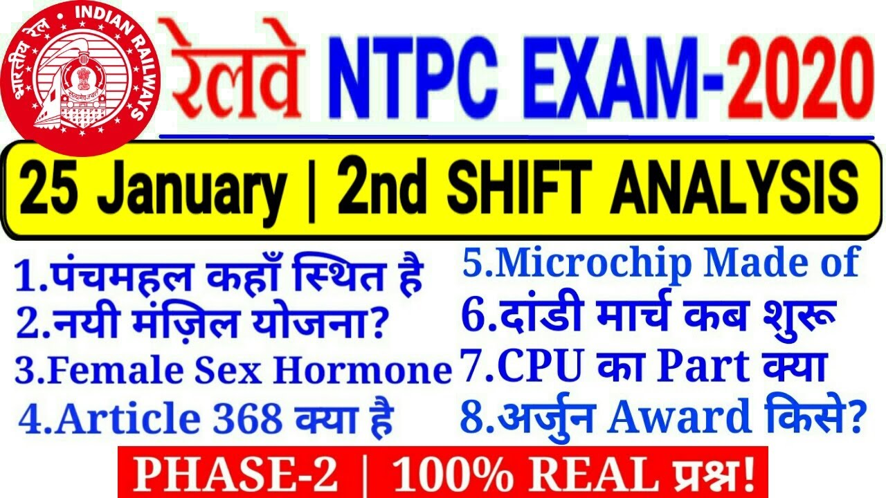 RRB NTPC 2ND SHIFT 25 JANUARY PAPER ANALYSIS 100% REAL QUESTION सबसे ज्यादा प्रश् Solution
