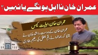 Latest updates about Imran Khan disqualification case