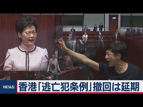 2019/10/16 香港「逃亡犯条例」撤回は延期