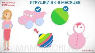 игрушки для ребенка 6- 12 месяцев. Развивающие игрушки - MamaMobi 2019