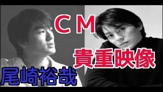 【貴重映像2本】尾崎裕哉 2010年InterFM CM & 2008年大学一年時の「I LOVE YOU」