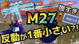 【荒野行動】M27が反動そもそも少なくて強すぎ14キル無双!! thumbnail