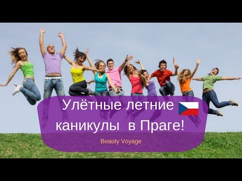 Летние каникулы в Чехии 2019. Изучение английского или чешского языка.