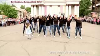 Фестиваль флешмобов 2018 школа 10