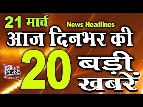 आज दिनभर की बड़ी खबरें | 21 March News | Today Latest News | Breaking News | Mobile News 24.