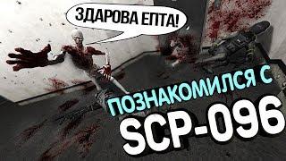 ВСТРЕТИЛ СКРОМНИКА (SCP-096) - Garry's Mod